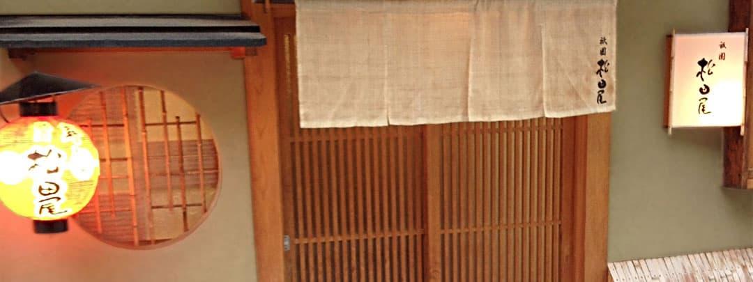 Gion Matsudaya